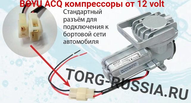 BOYU ACQ компрессор 12V