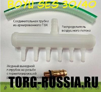 BOYU SES 30/40 компрессор комплектация