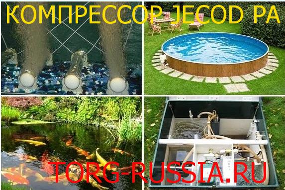 Компрессор JECOD PA